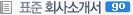 표준회사소개서5종
